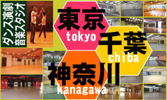 東京のダンススタジオ
