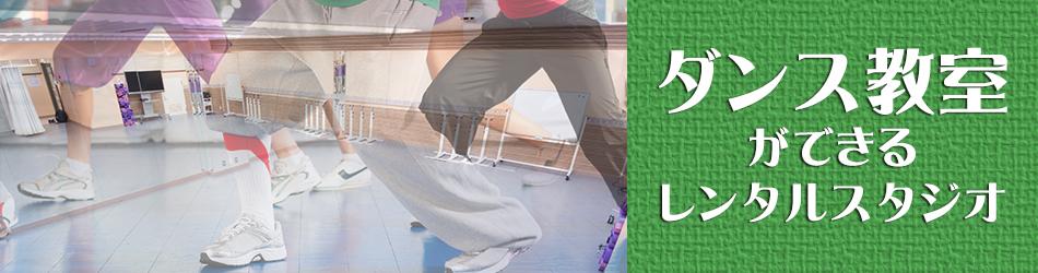 東京都 豊島区にあるレンタルスタジオ『池袋ミントスタジオ』