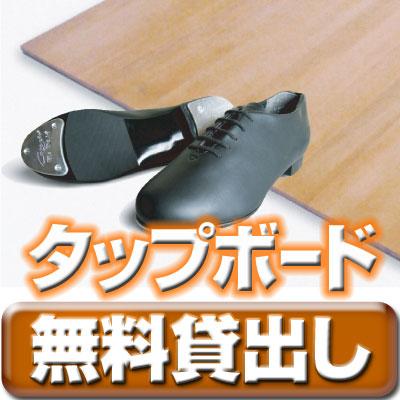 東京都豊島区・山手線池袋駅のタップ教室・フラメンコ教室向けにタップボードを無料で貸出し