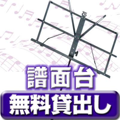 豊島区池袋にあるレンタルスタジオでは譜面台無料貸出しをしています