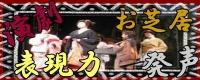 豊島区の山手線 池袋駅にある レンタルスタジオ で芝居 稽古 演劇