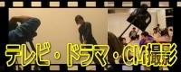豊島区の山手線 池袋駅にある レンタルスタジオ でテレビ撮影