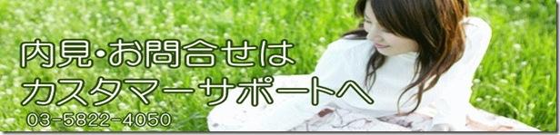 豊島区 池袋 レンタルスタジオ ミント お問合せ先