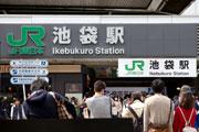 池袋 池袋駅 JR 東京メトロ