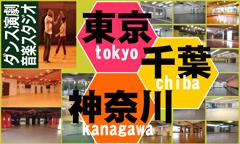 東京の ダンス スタジオ