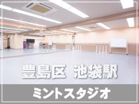 豊島区 池袋 北口 レンタルスタジオ ミント