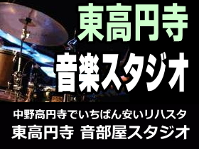 東高円寺にある音楽スタジオ「ロサンゼルスクラブ東高円寺」